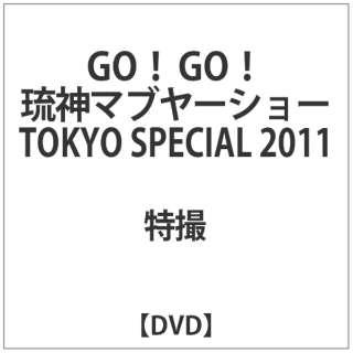 Go!Go!琉神マブヤーショー TOKYO SPECIAL 2011 2011.11.20.SUN SHIBUYA KOKAIDO
