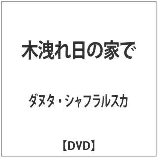 木洩れ日の家で 【DVD】