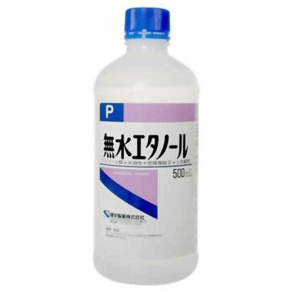 無水エタノール(500mL)【医薬部外品】〔除菌・消毒関連〕