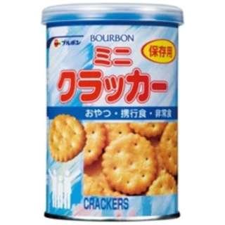 [保存用] 缶入 ミニクラッカー 75g