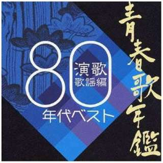 (V.A.)/ 青春歌年鑑 演歌歌謡編 1980年代ベスト 【CD】