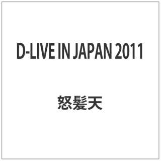 D-LIVE IN JAPAN 2011