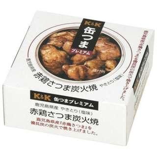 缶つま プレミアム 鹿児島県産 赤鶏さつま炭火焼 75g【おつまみ・食品】