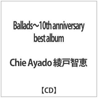 バラ-ド10スアニバ-サリ-ベストアルバム