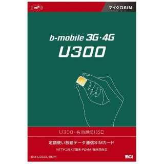 マイクロSIM 【b-mobile】 3G・4G U300 6ヶ月(185日)使い放題パッケージ BM-U300L-6MM