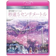 """5 Centimeters per Second for """"5 centimeters per second"""" international: Global Edition [Blu-ray Software]"""