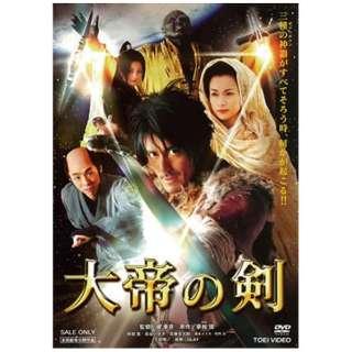 大帝の剣 【DVD】