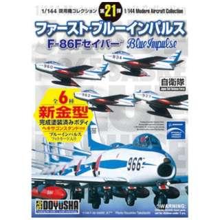 1/144 現用機コレクション No.21 ファースト・ブルーインパルス F-86F セイバー【単品】