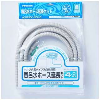 風呂水吸水ホース(延長用)(4m) AXW2K-6DL0