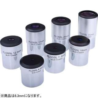 スカイエクスプローラー用 プローセルアイピース(6.3mm)