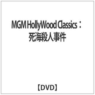 MGM HollyWood Classics:死海殺人事件 【DVD】