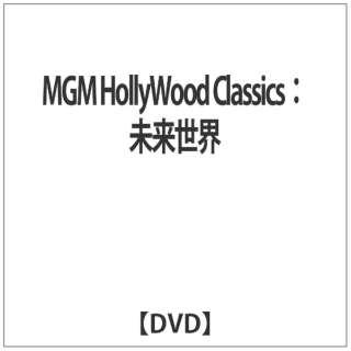 MGM HollyWood Classics:未来世界 【DVD】