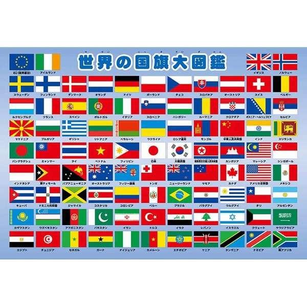 26-606 ピクチュアパズル 世界の国旗大図鑑