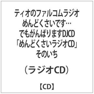 (ラジオCD)/ティオのファルコムラジオめんどくさいです・・・でもがんばりますDJCD「めんどくさいラジオCD」そのいち 【CD】