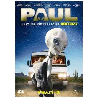 宇宙人ポール 【DVD】