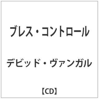 デビッド・ヴァンガル/ ブレス・コントロール