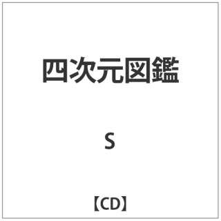 ヨジゲンズカン 【CD】