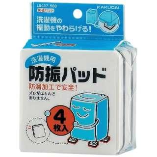 洗濯機用防振パッド LS437-500