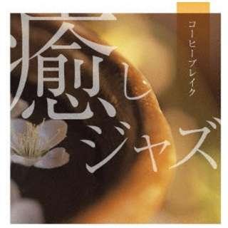 (V.A.)/ 癒しジャズ~コーヒーブレイク