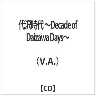 (V.A.)/ 代沢時代 ~Decade of Daizawa Days~