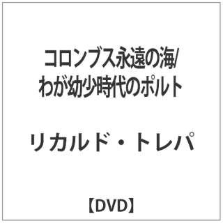 コロンブス永遠の海/わが幼少時代のポルト 【DVD】
