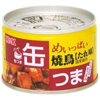 缶つま めいっぱい焼鳥 たれ味 135g【おつまみ・食品】