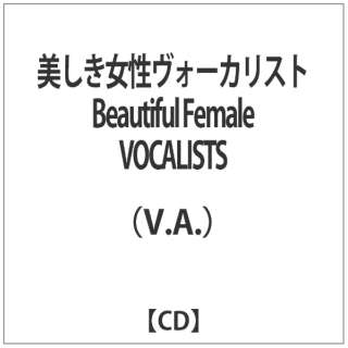 (V.A.)/美しき女性ヴォーカリスト Beautiful Female VOCALISTS 【CD】