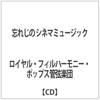 ロイヤル・フィルハーモニー・ポップス管弦楽団/忘れじの シネマミュージック 【CD】