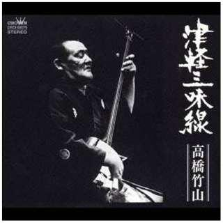 高橋竹山[初代]/津軽三味線 高橋竹山の世界 【CD】