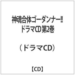 (ドラマCD)/ 神魂合体ゴーダンナー!! ドラマCD 第2巻