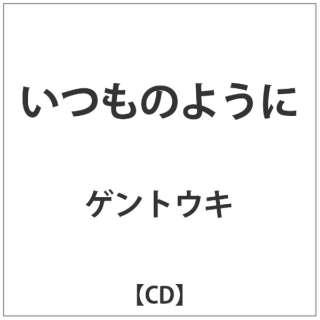 イツモノヨウニ 【CD】