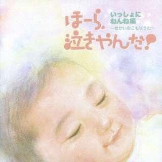 神山純一 J PROJECT/ 泣きやまない赤ちゃんに いっしょにねんね編 ほーら、泣きやんだ!~せかいのこもりうた~
