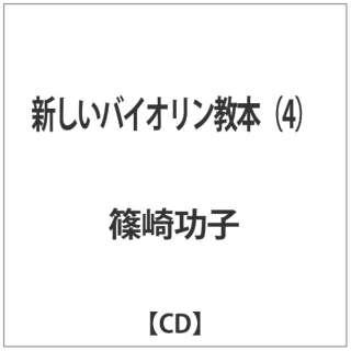 篠崎功子/新しいバイオリン教本(4) 【CD】