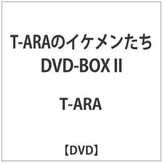 T-ARAのイケメンたち DVD-BOX II 【DVD】
