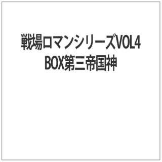 戦場ロマンシリーズVOL4BOX第三帝国神
