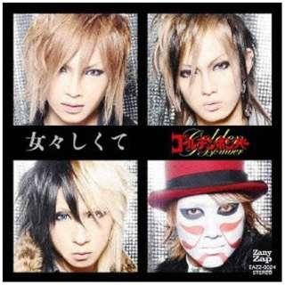 ゴールデンボンバー/女々しくて 【CD】