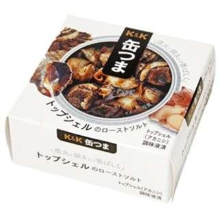 缶つま レストラン トップシェルのローストソルト 45g【おつまみ・食品】
