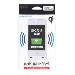 ワイヤレス充電レシーバーケース(IPHONE4S・4専用)