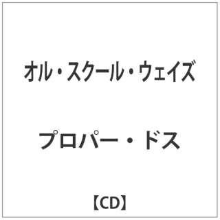 プロパー・ドス/オル・スクール・ウェイズ 【CD】