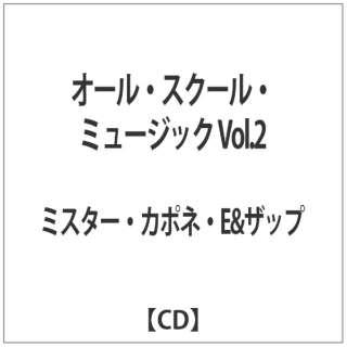 ミスター・カポネ・E&ザップ/オール・スクール・ミュージック Vol.2 【CD】