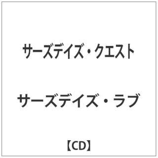 サーズデイズ・ラブ/サーズデイズ・クエスト 【CD】