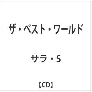 サラ・S/ザ・ベスト・ワールド 【CD】