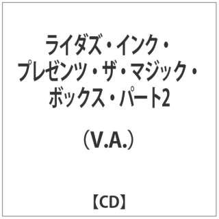 (V.A.)/ライダズ・インク・プレゼンツ・ザ・マジック・ボックス・パート2 【CD】