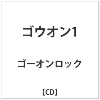 ゴーオンロック/ゴウオン1