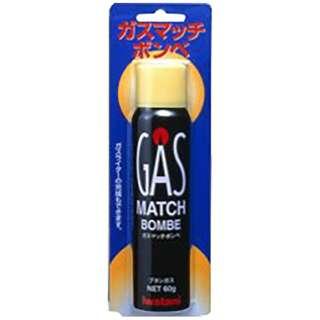 GMB2 ガスマッチボンベ