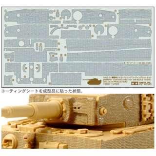 1/48 ドイツ重戦車 タイガーIシリーズ コーティングシートセット