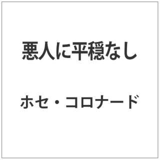 悪人に平穏なし 【DVD】