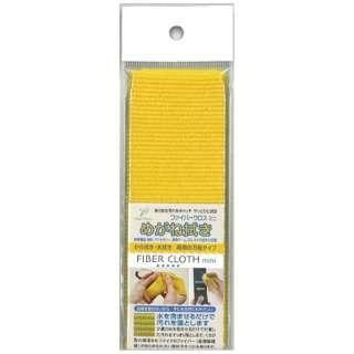 めがね拭き ファイバークロスミニ(黄)