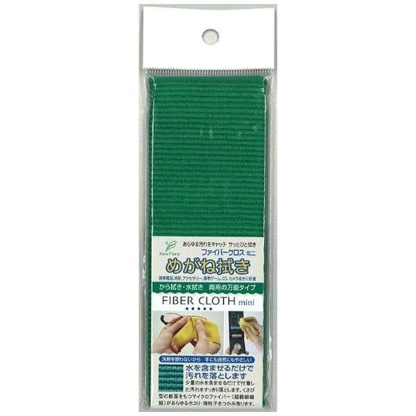 めがね拭き ファイバークロスミニ(緑)