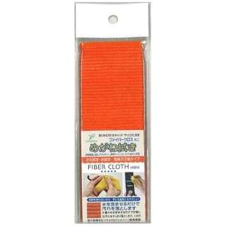 めがね拭き ファイバークロスミニ(橙)